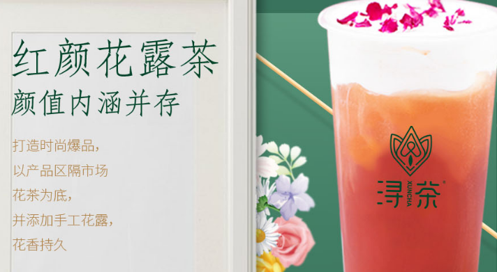 浔茶茶饮加盟_2