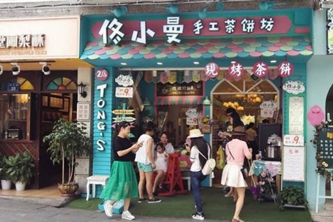 佟小曼手工茶饼坊加盟_3