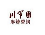 内蒙古川军团餐饮管理有限公司