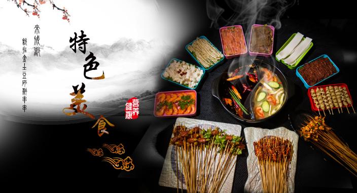 金土豆砂锅串串加盟_5