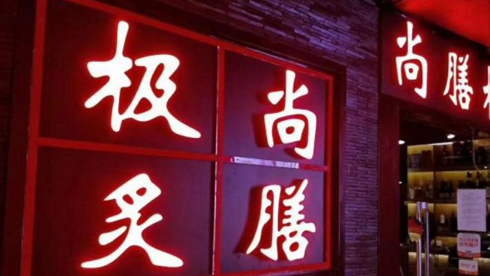 尚膳极炙烤肉加盟_2