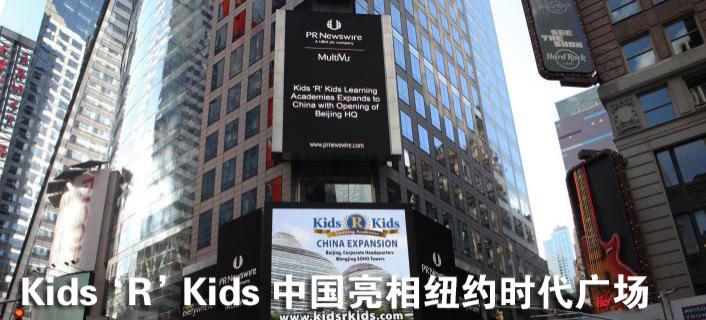 凯斯国际幼儿园加盟_3