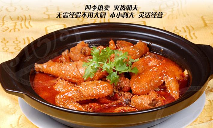 荣日重庆鸡公煲加盟_2
