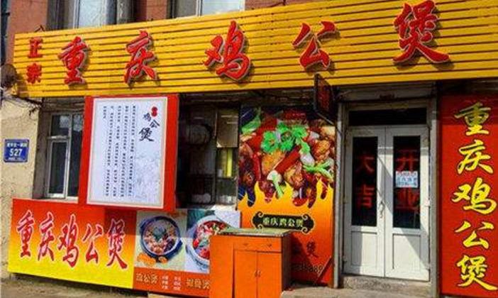 兴酉重庆鸡公煲加盟_2