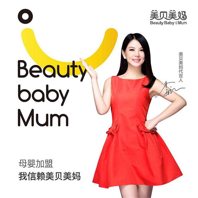 美贝美妈:如何选择一个可靠的母婴加盟项目?_1