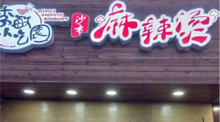 李敏小吃园麻辣烫加盟_2