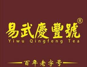易武庆丰号茶庄