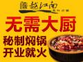越江南三汁焖锅