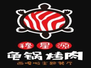 穆星源龟锅烤肉