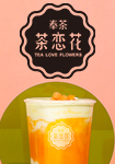 奶茶加盟_茶饮加盟_奶茶连锁店_奉茶奶茶加盟