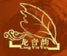 厦门龙音韵茶业有限公司