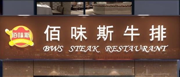 北京纳奇餐饮管理有限公司