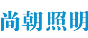 中山市尚朝照明电器有限公司