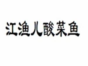 江渔儿酸菜鱼