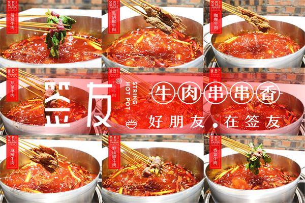 重庆签友牛肉串串香怎么加盟呢加盟条件有哪些_2