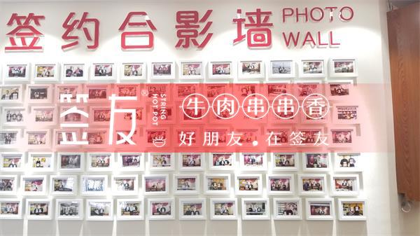 重庆签友牛肉串串香怎么加盟呢加盟条件有哪些_3