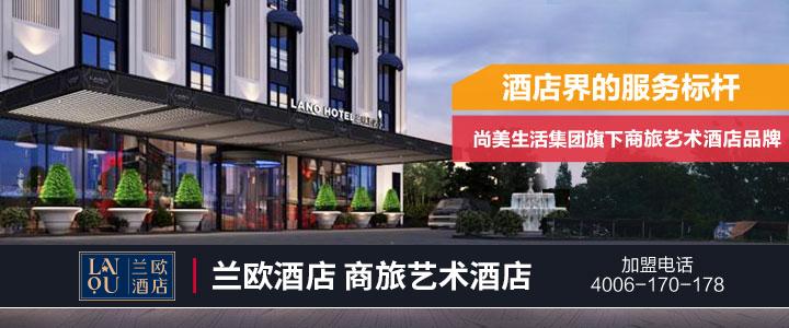 蘭歐連鎖酒店加盟
