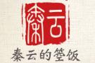 秦云的箜饭快餐