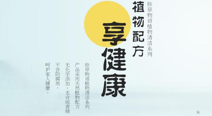 珍草物語日用品加盟_3