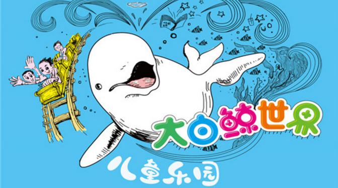 大白鲸世界儿童乐园加盟_2