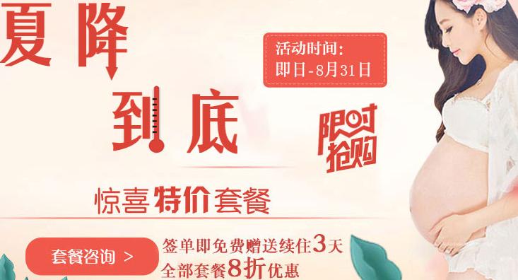 安儒國際月子中心加盟_2