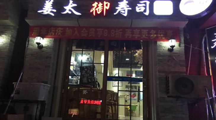 姜太御壽司加盟_4
