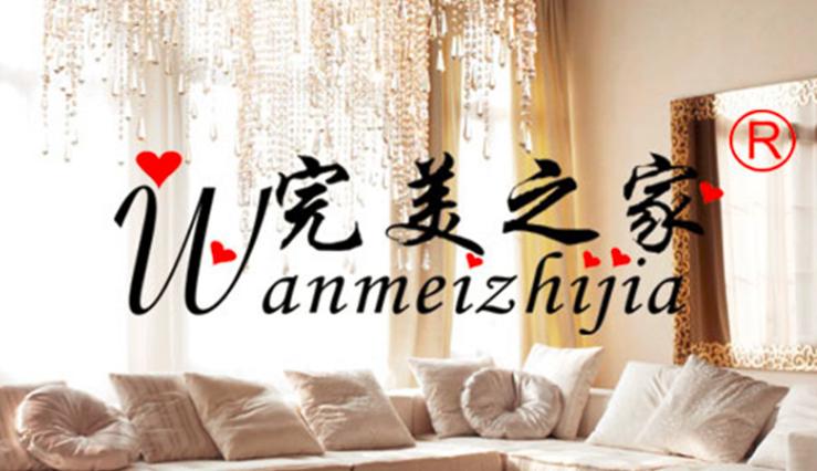 完美之家家具加盟_3