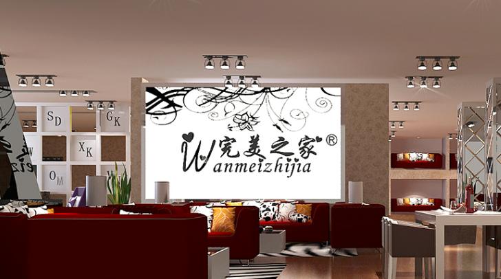 完美之家家具加盟_4