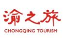 渝之旅旅行社