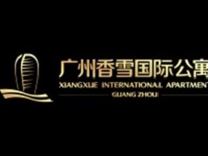 广州香雪国际酒店公寓