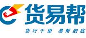 南京货易帮物流科技有限公司