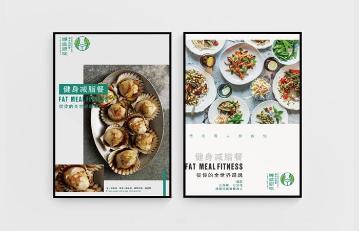 杭州餐饮品牌设计:如今什么样的品牌形象更符合时代要求?_4