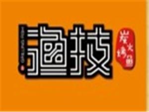 渔技烤鱼餐饮公司