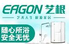 EAGON艺根卫浴