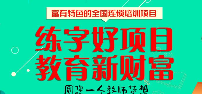 品型练字教育培训加盟_1