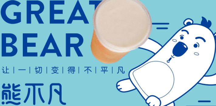 熊不凡奶茶加盟_6