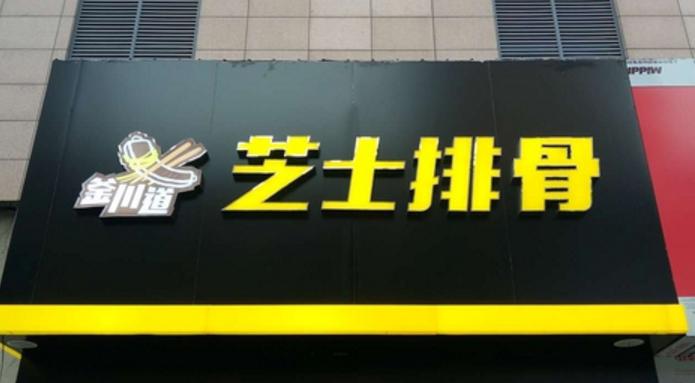 釜川道芝士排骨加盟_3