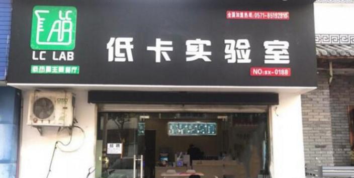 低热量主题餐厅