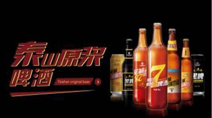 泰山原浆啤酒加盟_2