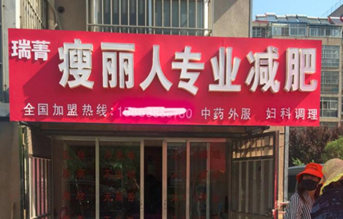 瑞菁瘦丽人减肥加盟_1