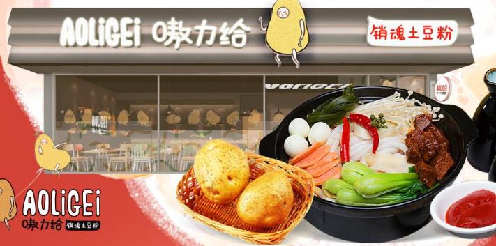 嗷力给土豆粉加盟_1
