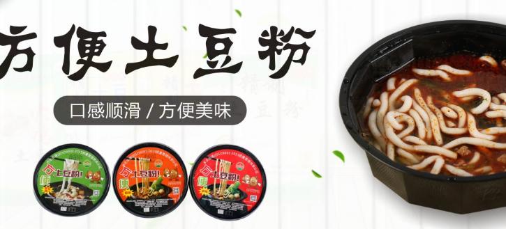 豫鼎源土豆粉加盟_4