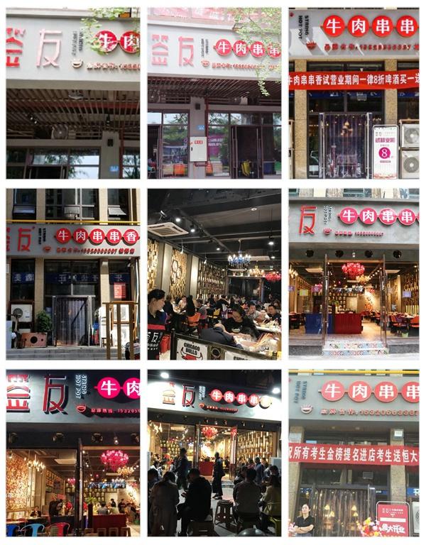 重庆特色串串香连锁加盟:签友品牌爆款产品打造人气加盟店_4