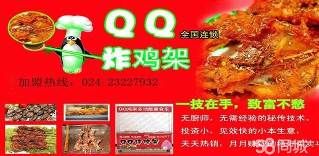兴隆QQ鸡架 QQ鸡架加盟店 QQ鸡架配料配方