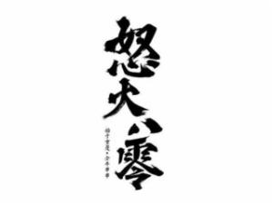 怒火八零串串香