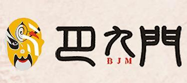 重庆巴九门餐饮管理有限公司