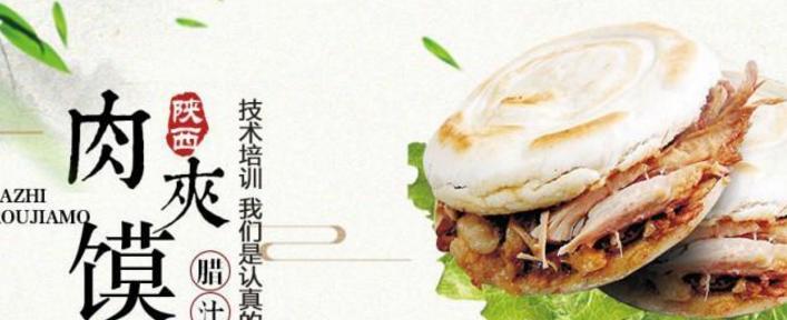 秦人甲陕西扯面肉夹馍加盟_4