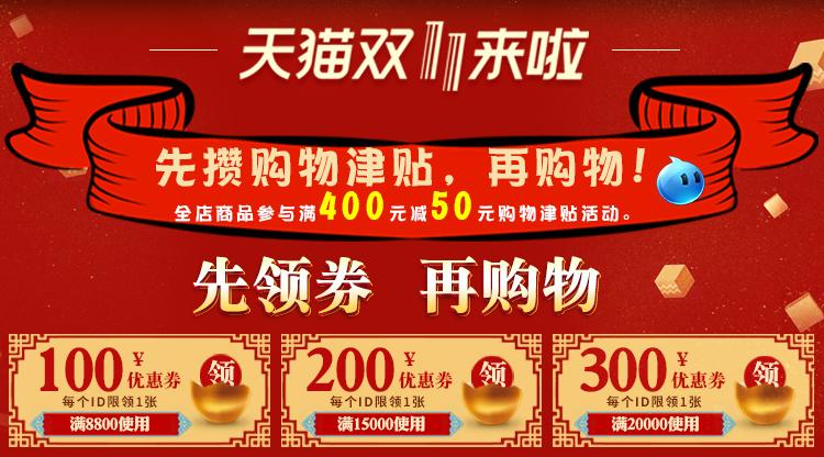 """抢购何需等11、11 骊住家居旗舰店双11预售盛典""""高潮""""已起!_2"""