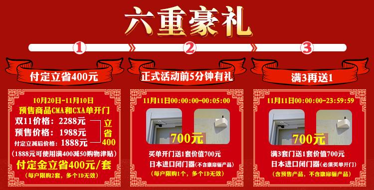 """抢购何需等11、11 骊住家居旗舰店双11预售盛典""""高潮""""已起!_3"""