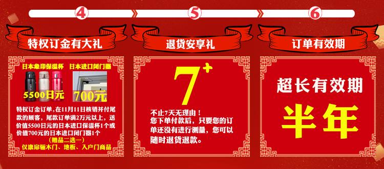 """抢购何需等11、11 骊住家居旗舰店双11预售盛典""""高潮""""已起!_4"""